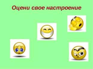 Оцени свое настроение