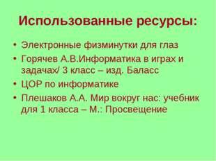 Использованные ресурсы: Электронные физминутки для глаз Горячев А.В.Информати