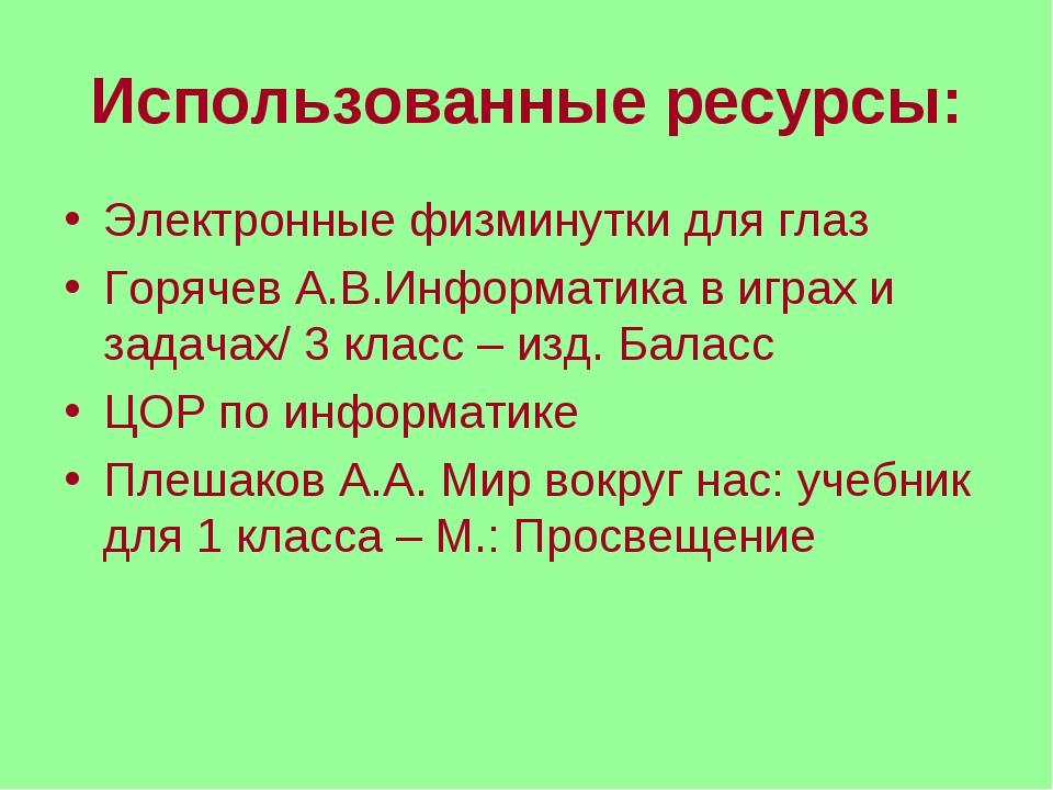 Использованные ресурсы: Электронные физминутки для глаз Горячев А.В.Информати...