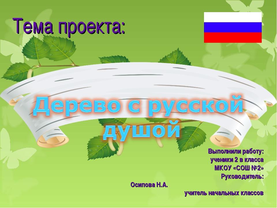 Тема проекта: Выполнили работу: ученики 2 в класса МКОУ «СОШ №2» Руководител...