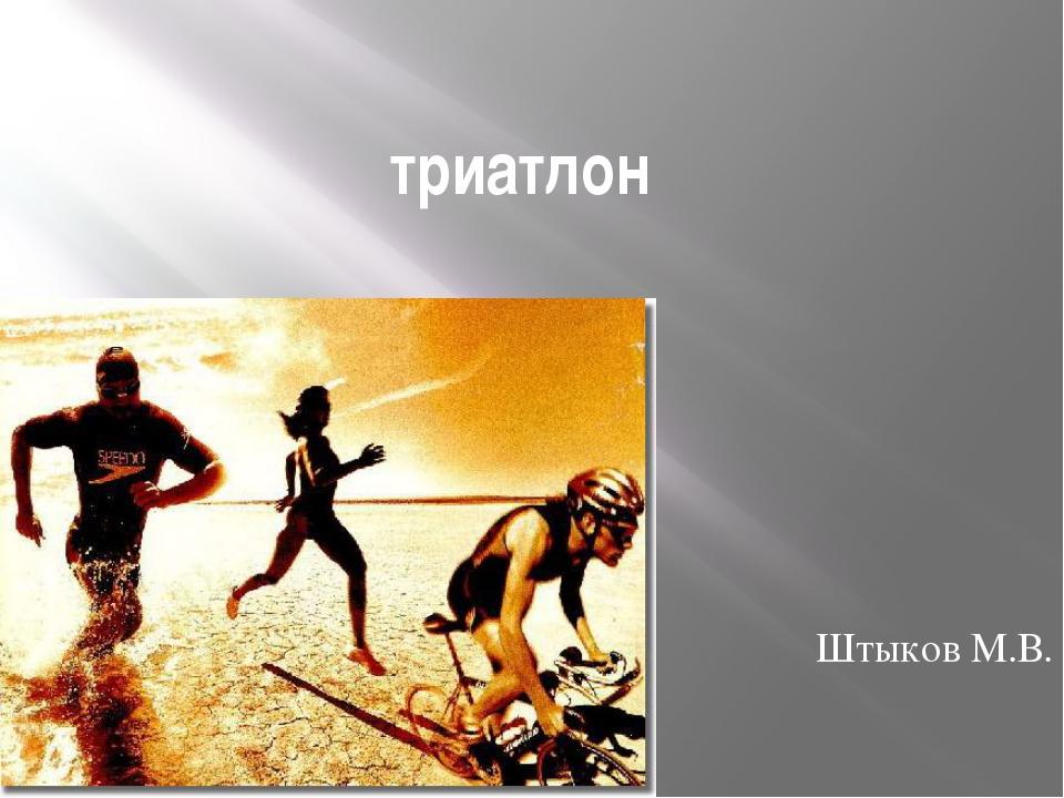триатлон Штыков М.В.