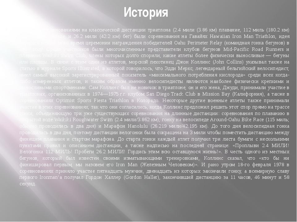 История Первыми соревнованиями на классической дистанции триатлона (2.4 мили...