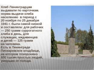 Хлеб Ленинградцам выдавали покарточкам. норма выдачи хлеба населению впери