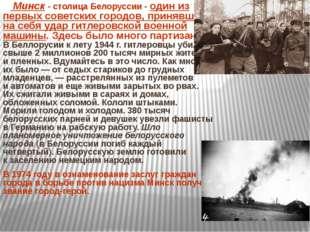 Минск - столица Белоруссии - один из первых советских городов, принявших на