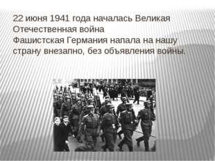 22 июня 1941 года началась Великая Отечественная война Фашистская Германия на