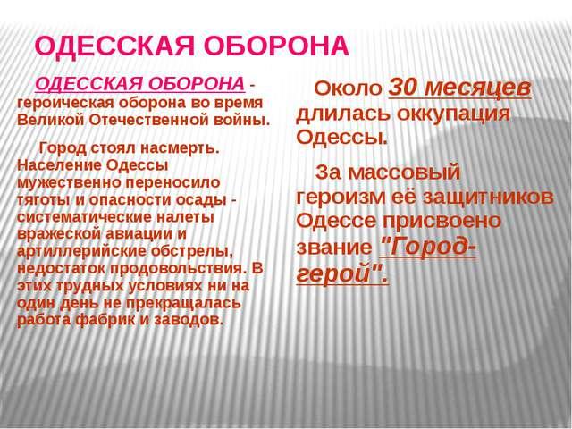 ОДЕССКАЯ ОБОРОНА ОДЕССКАЯ ОБОРОНА - героическая оборона во время Великой Отеч...