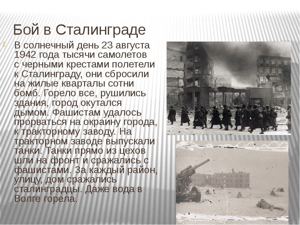 Бой в Сталинграде В солнечный день 23августа 1942года тысячи самолетов сче...