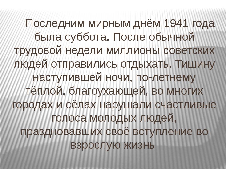 Последним мирным днём 1941 года была суббота. После обычной трудовой недели...