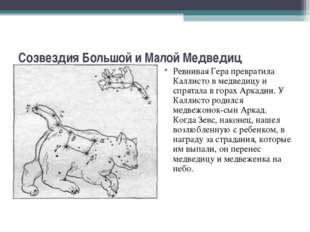 Созвездия Большой и Малой Медведиц Ревнивая Гера превратила Каллисто в медвед