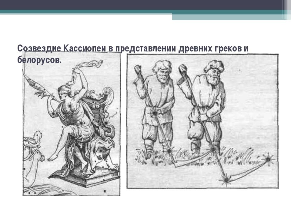 Созвездие Кассиопеи в представлении древних греков и белорусов.