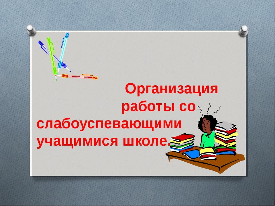 помощь человеку папка работы с неуспевающими детьми по русскому языку сравнению обычным хлопковым