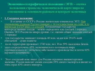 Экономико-географическое положение (ЭГП) – оценка положения страны на экономи