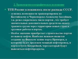 2. Транспортно-географическое положение ТГП России усложнилось после распада