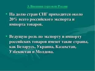 3. Внешняя торговля России На долю стран СНГ приходится около 20% всего росси