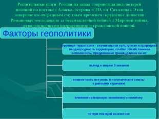 Решительные шаги России на запад сопровождались потерей позиций на востоке (