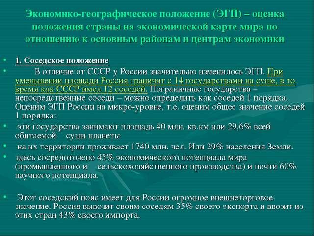 Экономико-географическое положение (ЭГП) – оценка положения страны на экономи...