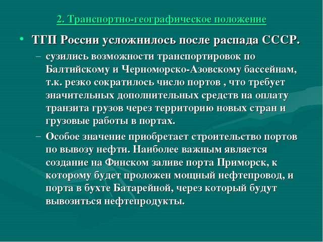 2. Транспортно-географическое положение ТГП России усложнилось после распада...