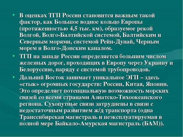 В оценках ТГП России становится важным такой фактор, как Большое водное кольц...