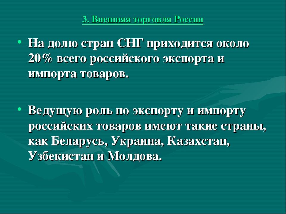 3. Внешняя торговля России На долю стран СНГ приходится около 20% всего росси...