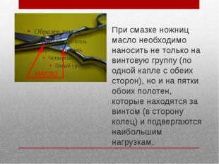 При смазке ножниц масло необходимо наносить не только на винтовую группу (по