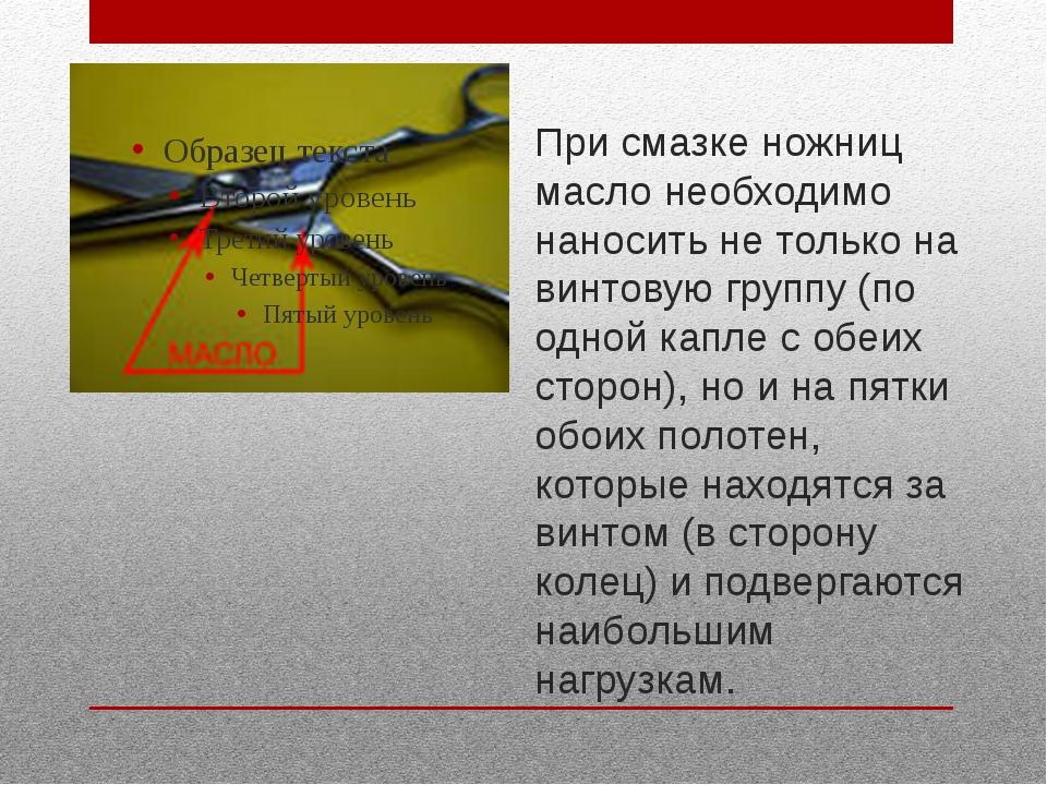 При смазке ножниц масло необходимо наносить не только на винтовую группу (по...
