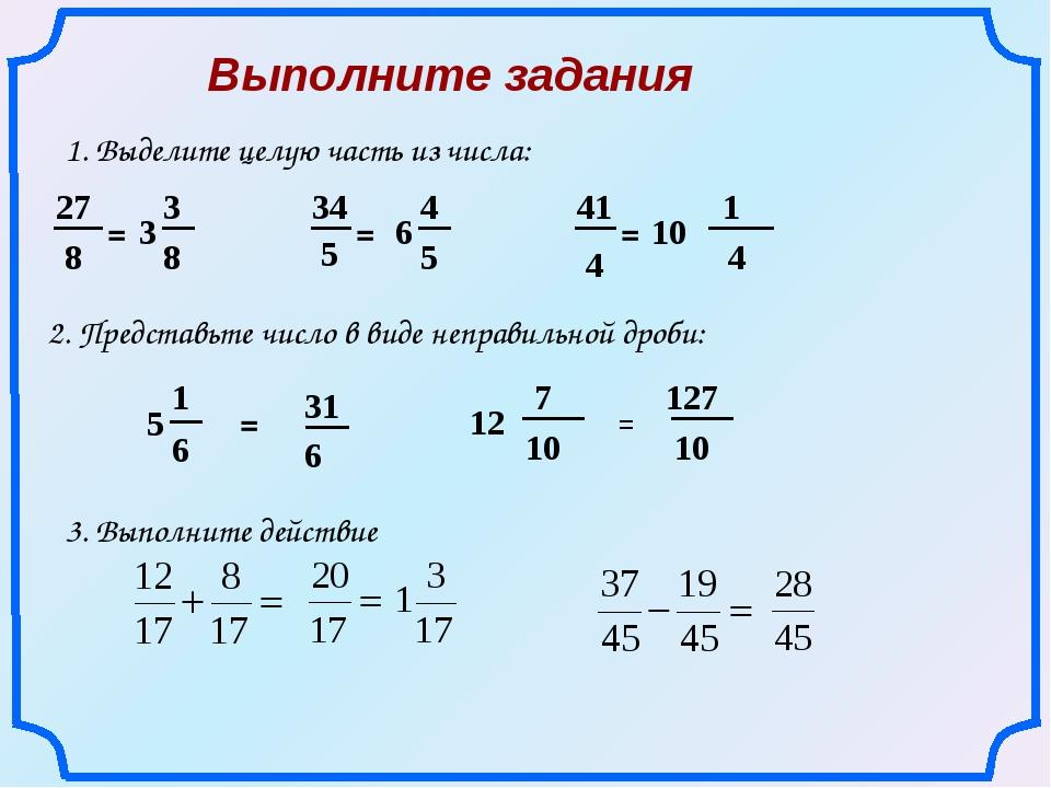 Выполните задания 1. Выделите целую часть из числа: 27 8 = 5 34 = 41 4 = 2. П...