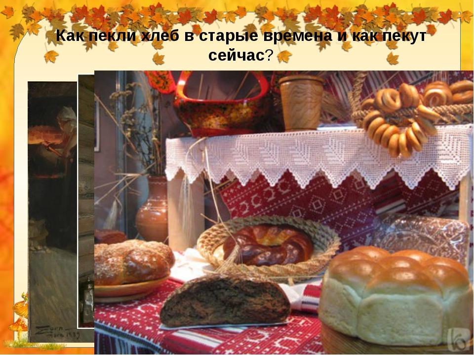 Как пекли хлеб в старые времена и как пекут сейчас?