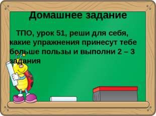 Домашнее задание ТПО, урок 51, реши для себя, какие упражнения принесут тебе