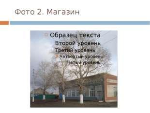 Фото 2. Магазин