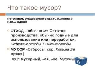 Что такое мусор? По толковому словарю русского языка С.И.Ожегова и Н.Ю.Шведо