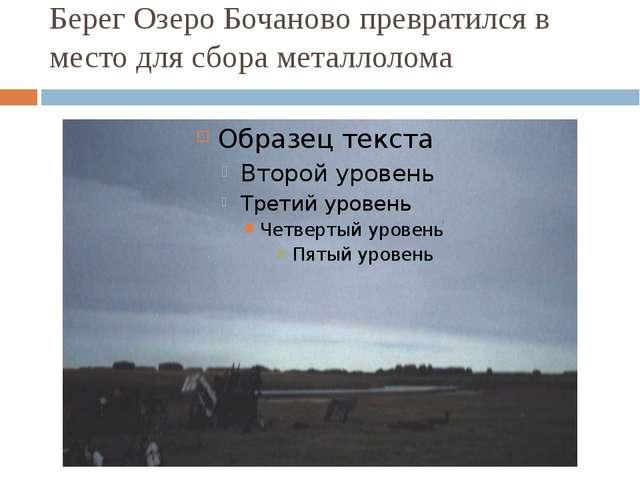 Берег Озеро Бочаново превратился в место для сбора металлолома