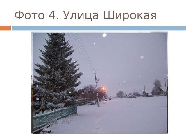 Фото 4. Улица Широкая