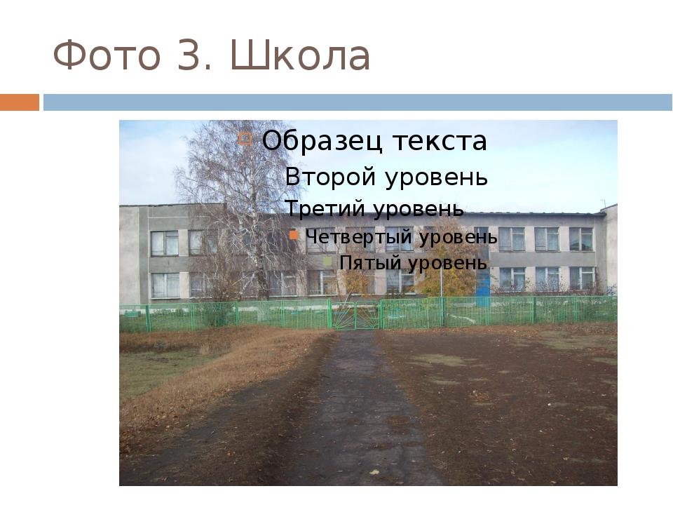 Фото 3. Школа