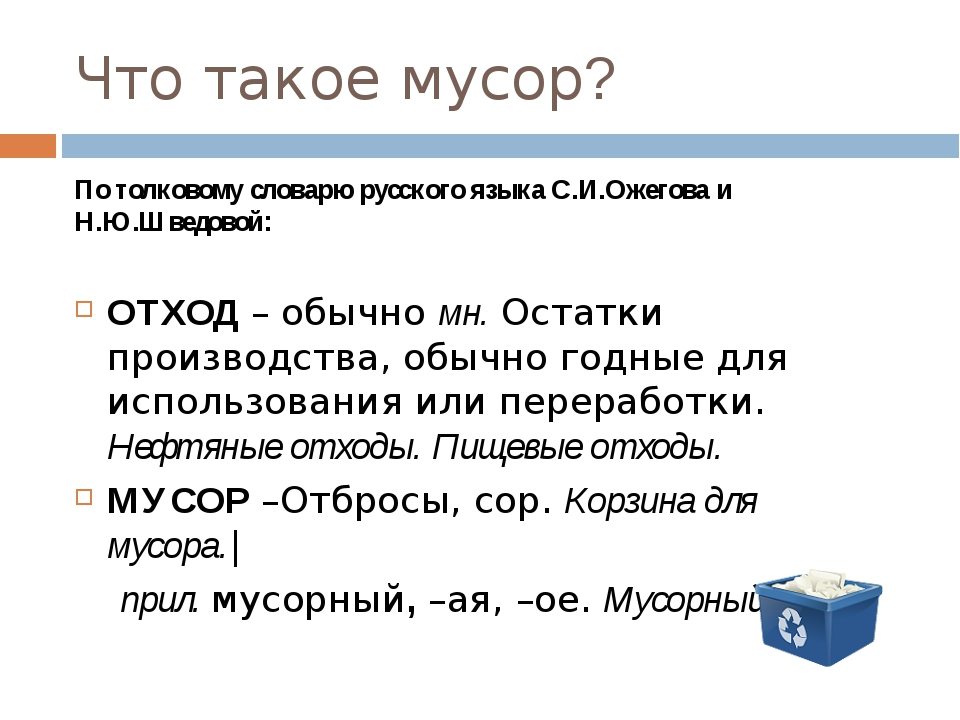 Что такое мусор? По толковому словарю русского языка С.И.Ожегова и Н.Ю.Шведо...