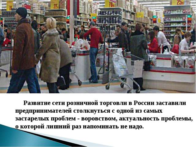 Развитие сети розничной торговли в России заставили предпринимателей столкну...