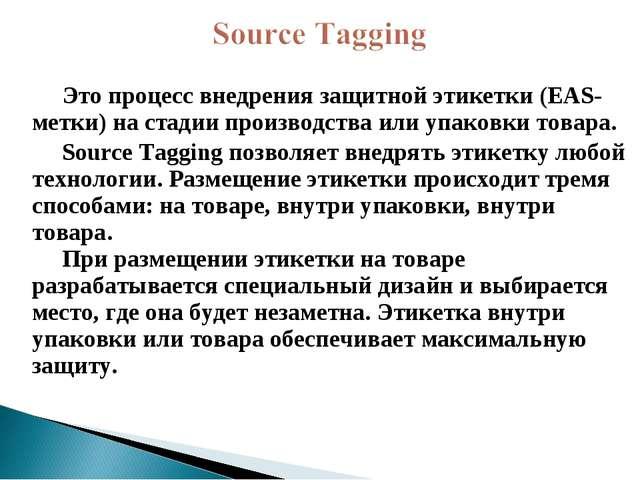Это процесс внедрения защитной этикетки (EAS-метки) на стадии производства и...