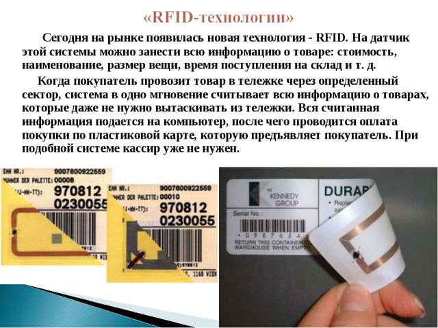 Сегодня на рынке появилась новая технология - RFID. На датчик этой системы м...