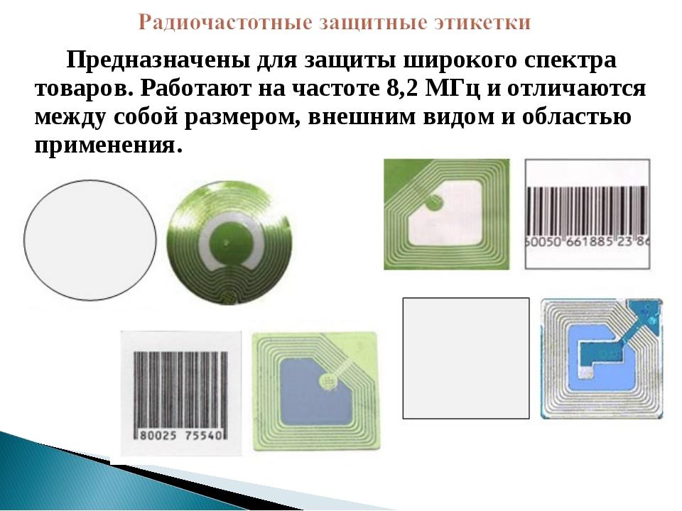 Предназначены для защиты широкого спектра товаров. Работают на частоте 8,2 М...