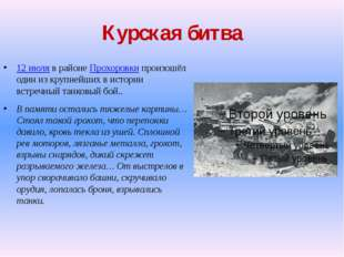 Курская битва 12 июля в районе Прохоровки произошёл один из крупнейших в исто