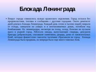 Блокада Ленинграда Вокруг города сомкнулось кольцо вражеского окружения. Горо