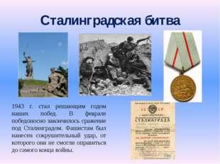 Сталинградская битва 1943 г. стал решающим годом наших побед. В феврале побед