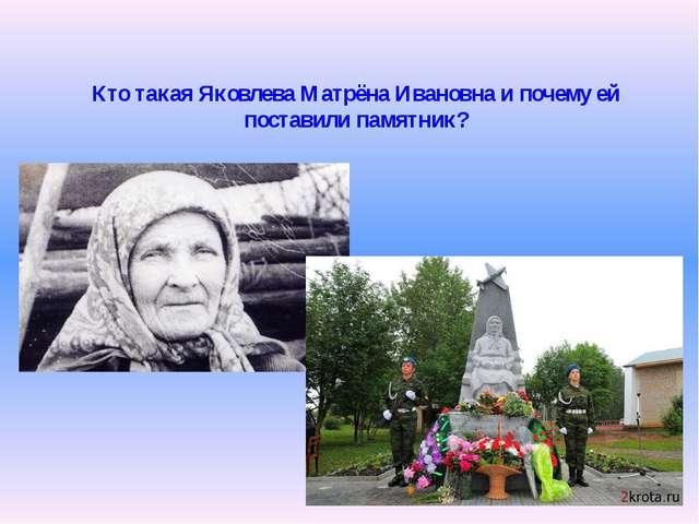 Кто такая Яковлева Матрёна Ивановна и почему ей поставили памятник?
