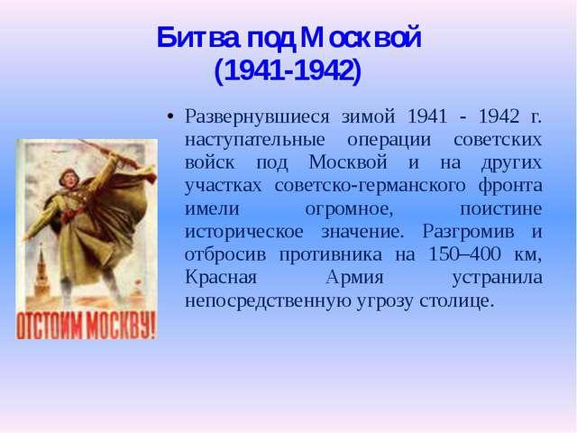 Битва под Москвой (1941-1942) Развернувшиеся зимой 1941 - 1942 г. наступатель...