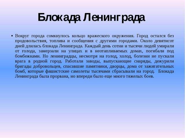 Блокада Ленинграда Вокруг города сомкнулось кольцо вражеского окружения. Горо...