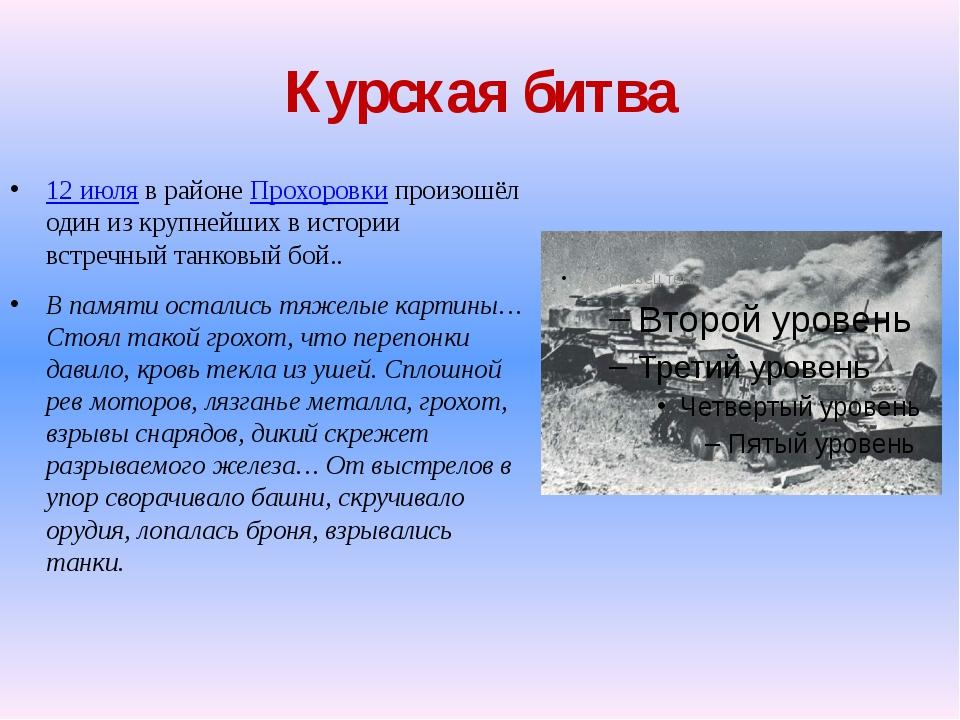 Курская битва 12 июля в районе Прохоровки произошёл один из крупнейших в исто...