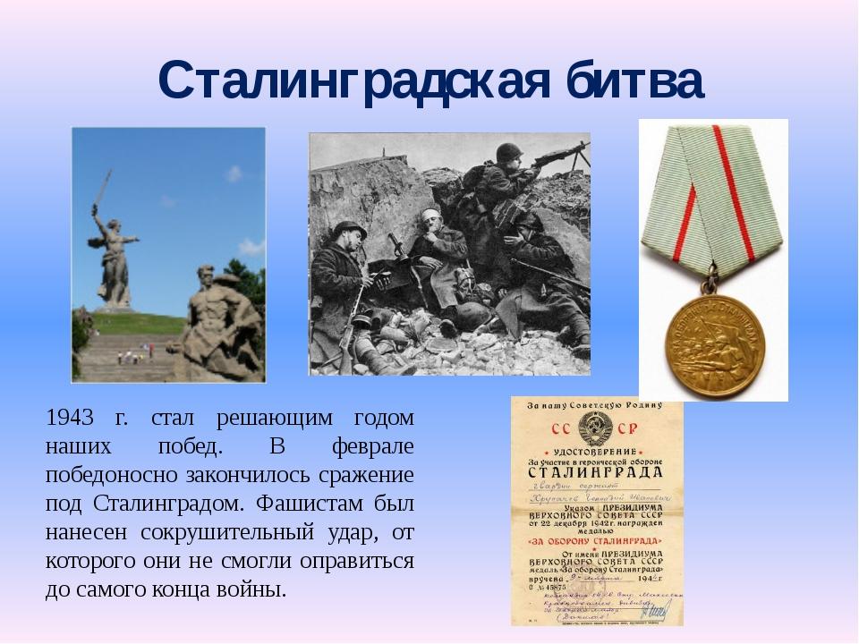 Сталинградская битва 1943 г. стал решающим годом наших побед. В феврале побед...