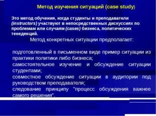 Метод изучения ситуаций (case study) Это метод обучения, когда студенты и пре