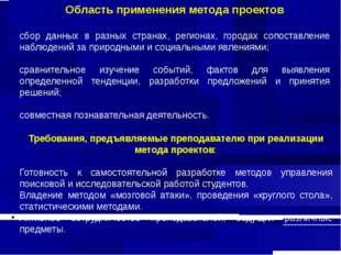 Область применения метода проектов сбор данных в разных странах, регионах, го