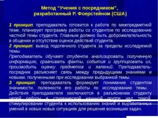 """Метод """"Учения с посредником"""", разработанный Р. Фоерстейном (США) 1 принцип: п"""
