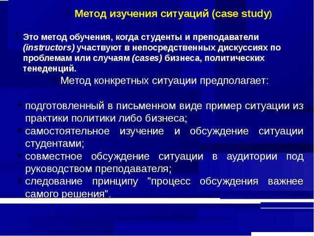 Метод изучения ситуаций (case study) Это метод обучения, когда студенты и пре...